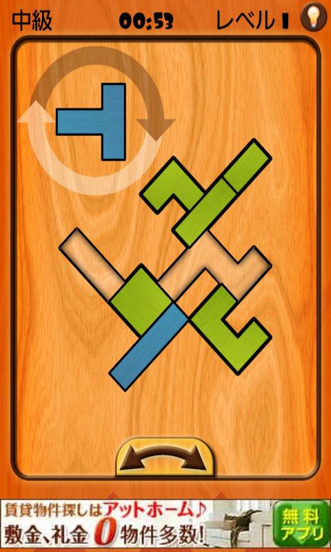 タングラム androidアプリスクリーンショット1