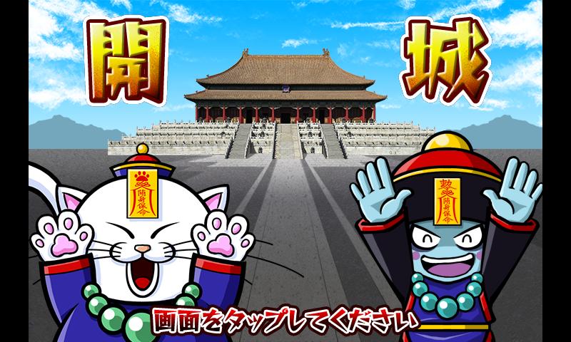 脱出パズル 紫禁城 androidアプリスクリーンショット3