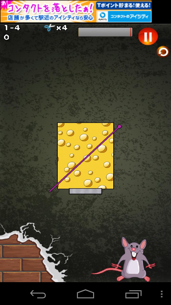 androidアプリ チーズ スライス攻略スクリーンショット1