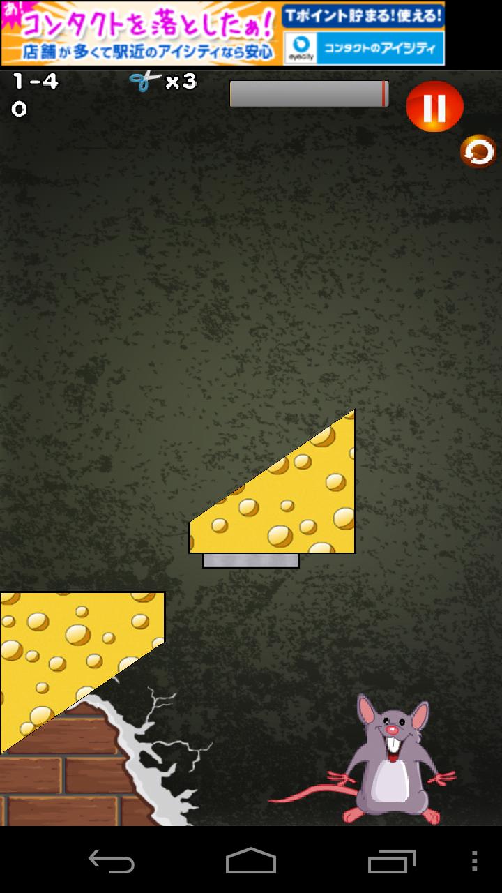 androidアプリ チーズ スライス攻略スクリーンショット2