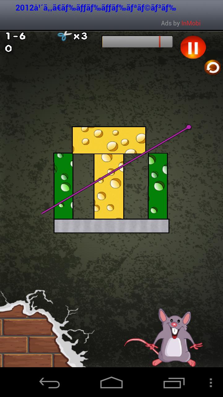 androidアプリ チーズ スライス攻略スクリーンショット5