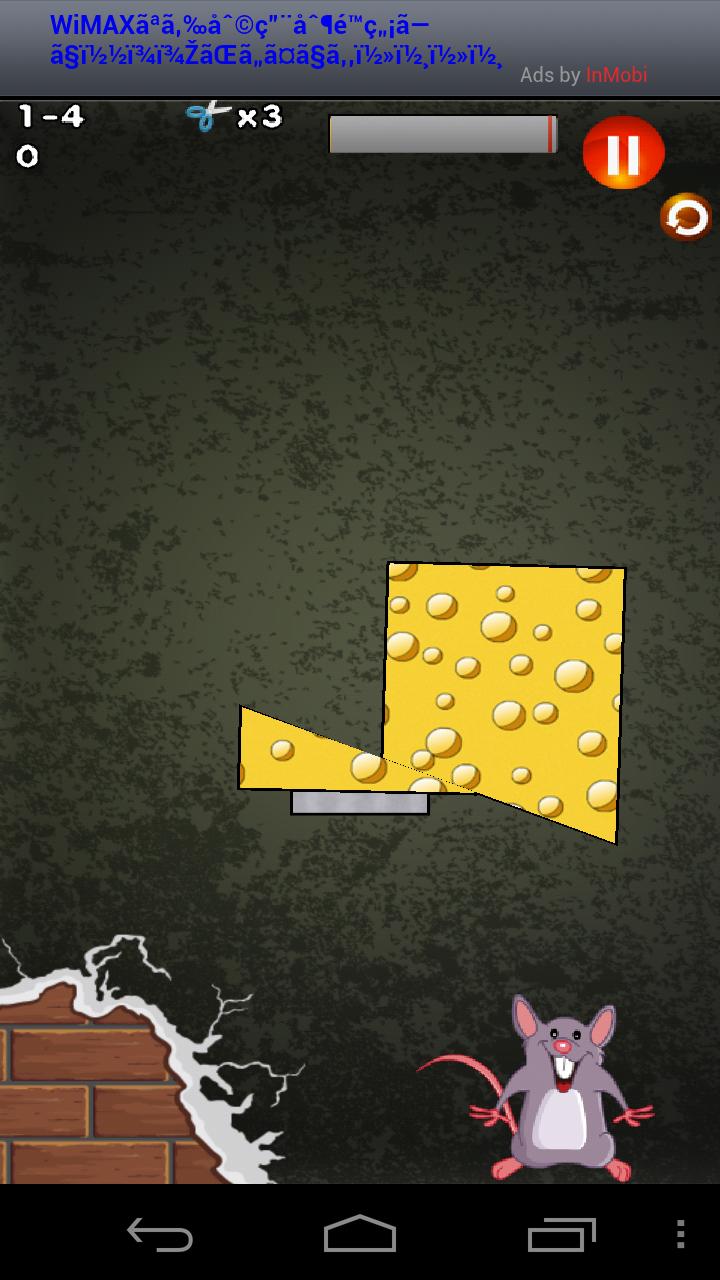 チーズ スライス androidアプリスクリーンショット1