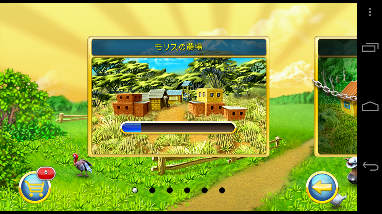 ファームフレンジー3 androidアプリスクリーンショット3