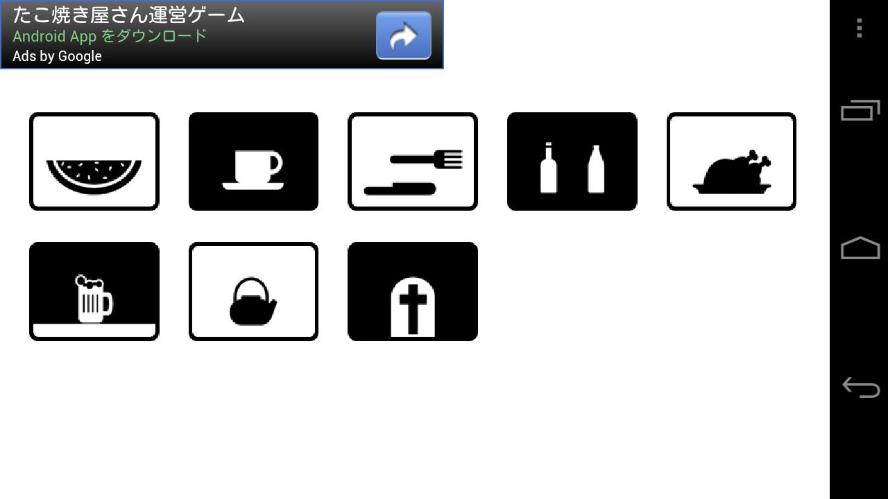 ネガティブスペース androidアプリスクリーンショット3