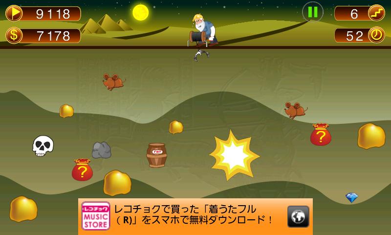 マインゴールド2 androidアプリスクリーンショット2