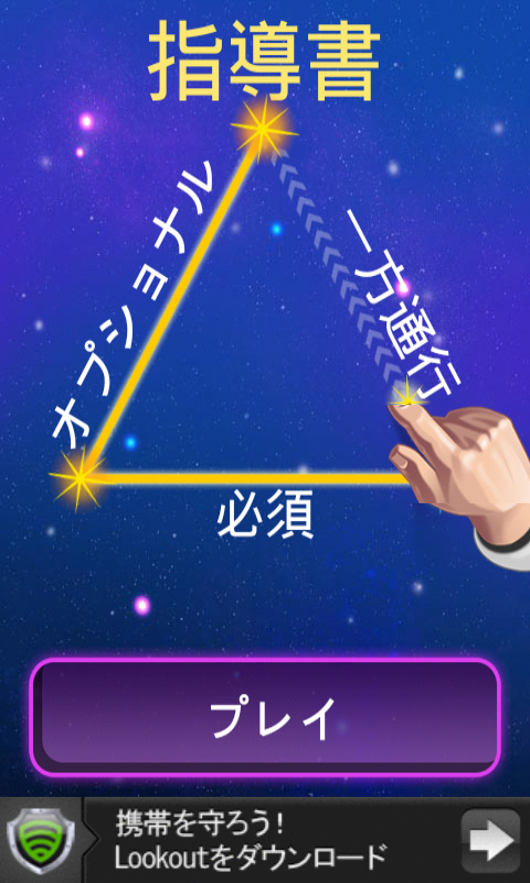 androidアプリ ギャラクシー攻略スクリーンショット5