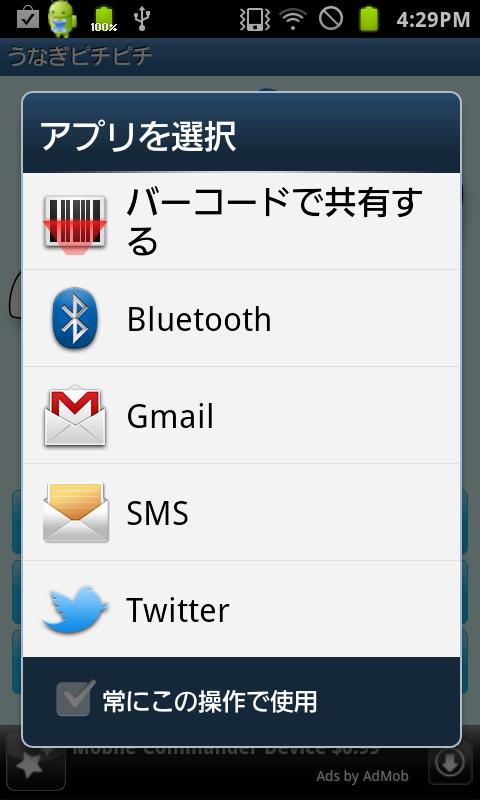 androidアプリ うなぎピチピチ攻略スクリーンショット5