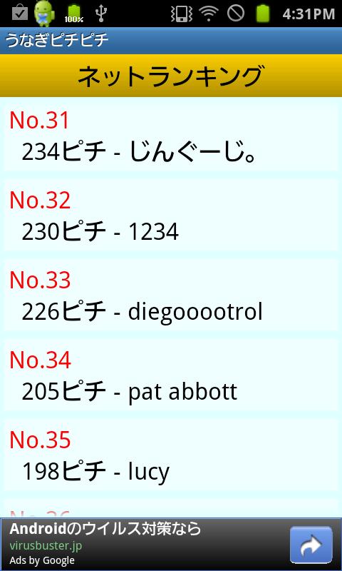 うなぎピチピチ androidアプリスクリーンショット2