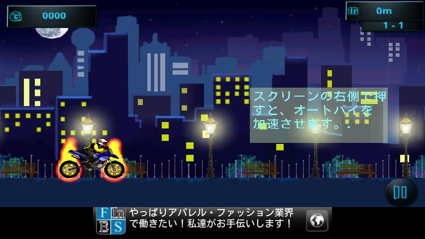 androidアプリ 闇の曲芸ライダー攻略スクリーンショット1