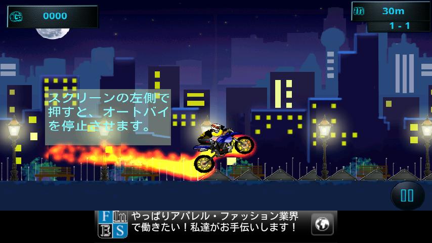 androidアプリ 闇の曲芸ライダー攻略スクリーンショット2