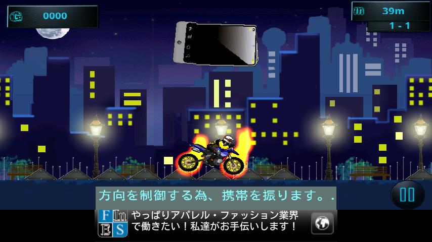 androidアプリ 闇の曲芸ライダー攻略スクリーンショット3