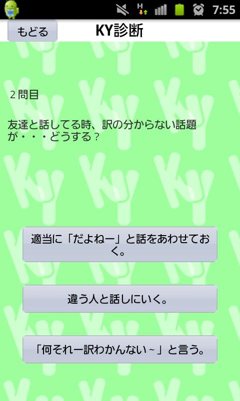 androidアプリ KY診断攻略スクリーンショット1