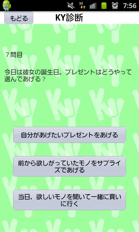 androidアプリ KY診断攻略スクリーンショット2