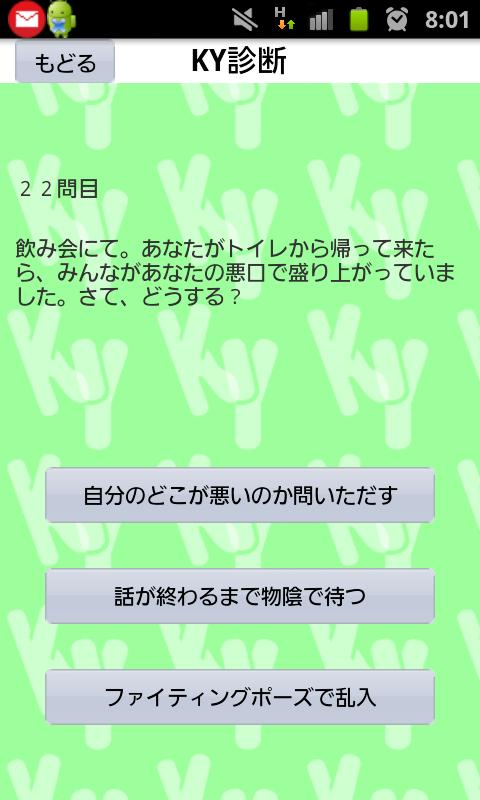 androidアプリ KY診断攻略スクリーンショット4