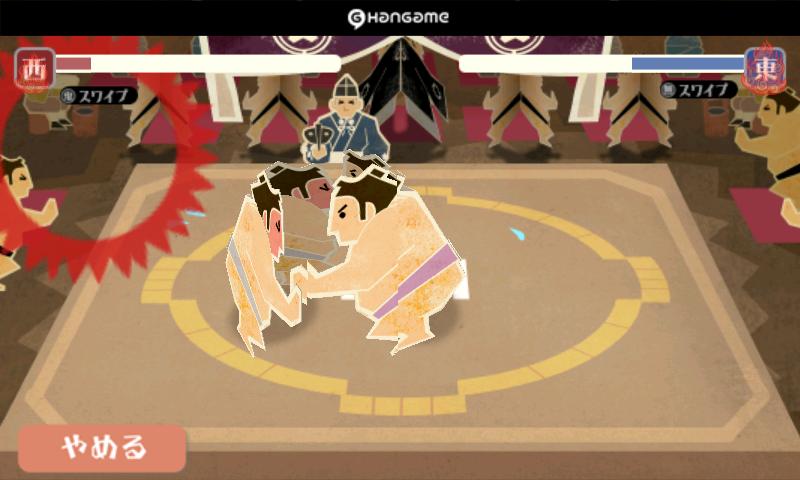 紙相撲 by Hangame androidアプリスクリーンショット1