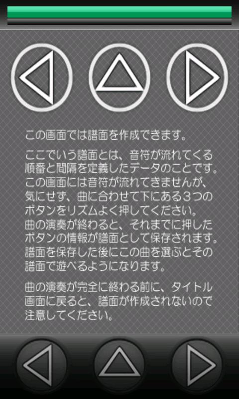 androidアプリ トライリズム攻略スクリーンショット4