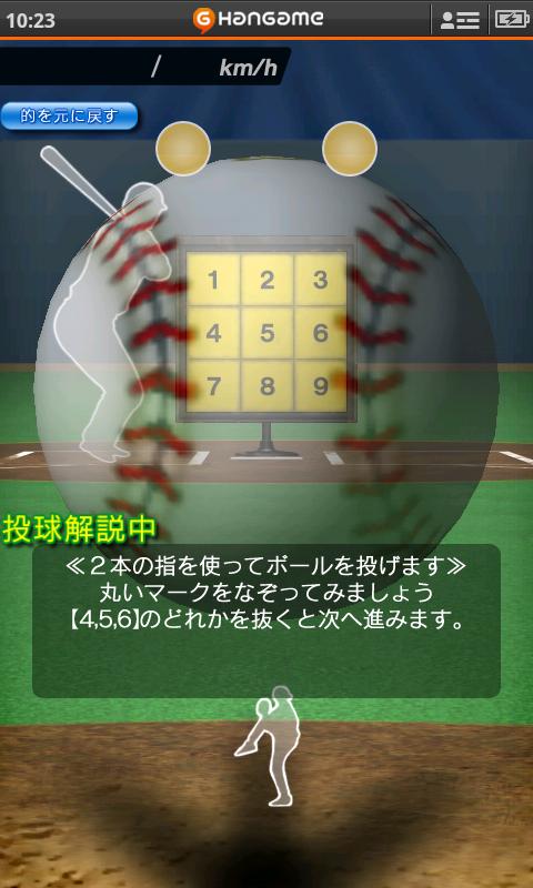 androidアプリ ストライクアウト by Hangame攻略スクリーンショット1