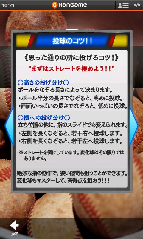 androidアプリ ストライクアウト by Hangame攻略スクリーンショット5