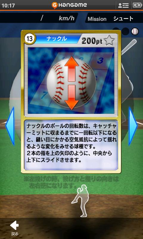 ストライクアウト by Hangame androidアプリスクリーンショット2