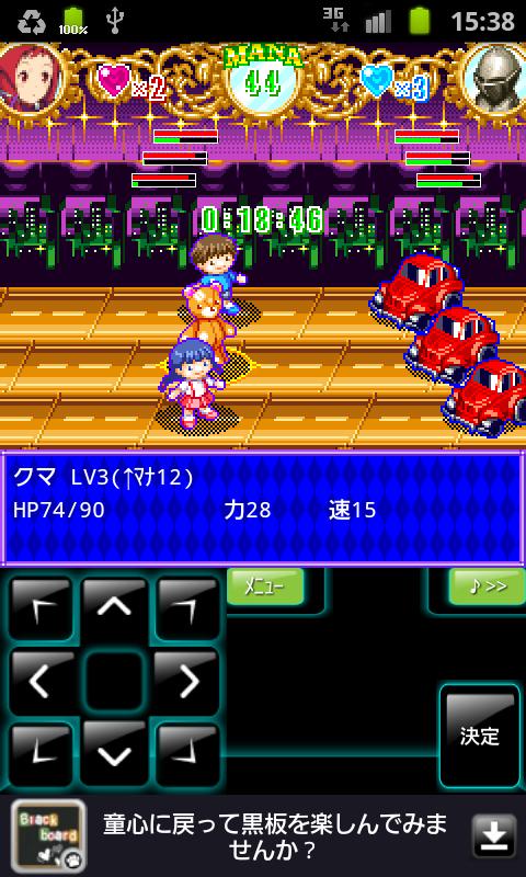 ギミカルハート androidアプリスクリーンショット1