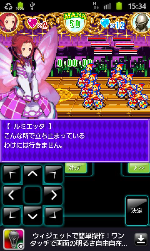 ギミカルハート androidアプリスクリーンショット3