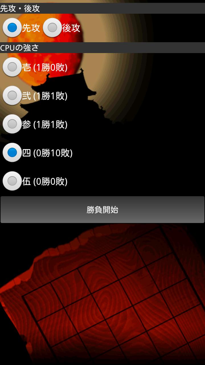 androidアプリ 寝返り忍者攻略スクリーンショット1