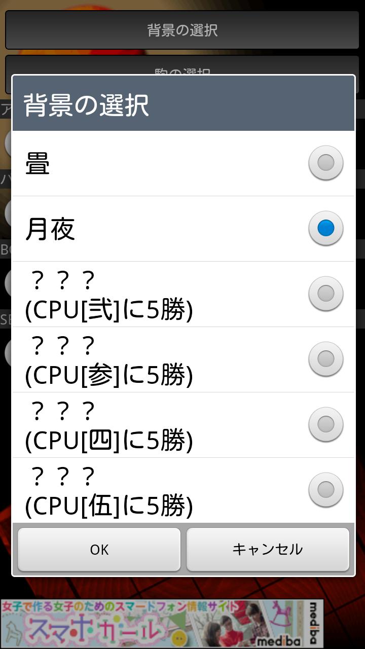 androidアプリ 寝返り忍者攻略スクリーンショット5