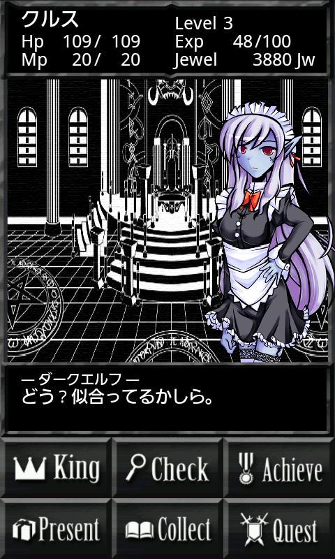 ダークナイトストーリー androidアプリスクリーンショット2
