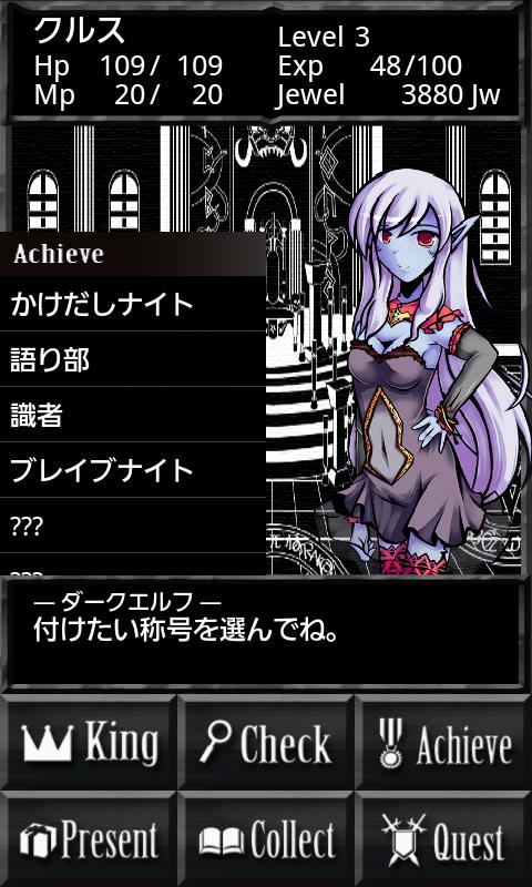 ダークナイトストーリー androidアプリスクリーンショット3