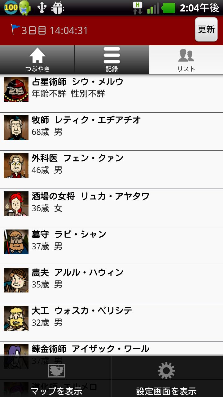 androidアプリ 人狼村からの脱出攻略スクリーンショット1