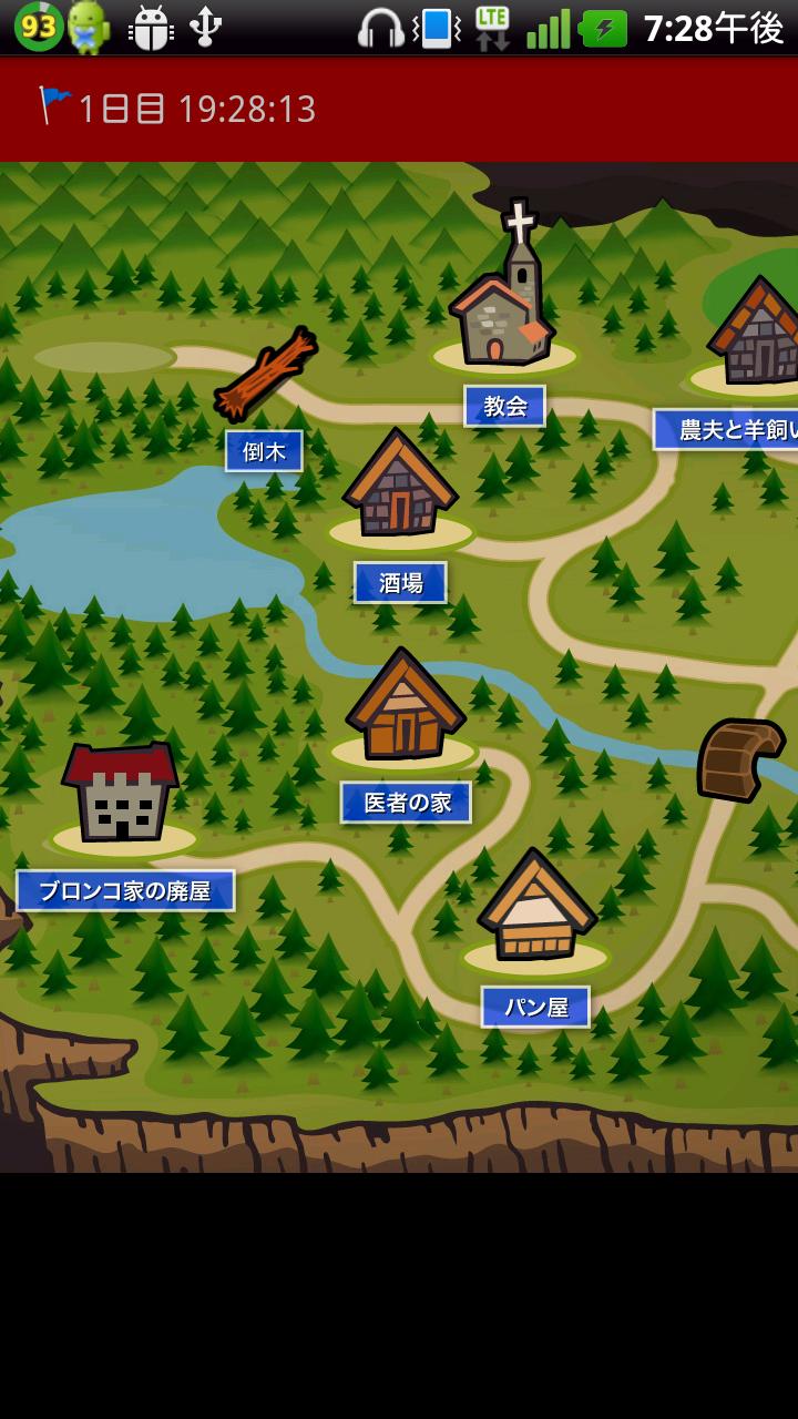 androidアプリ 人狼村からの脱出攻略スクリーンショット2