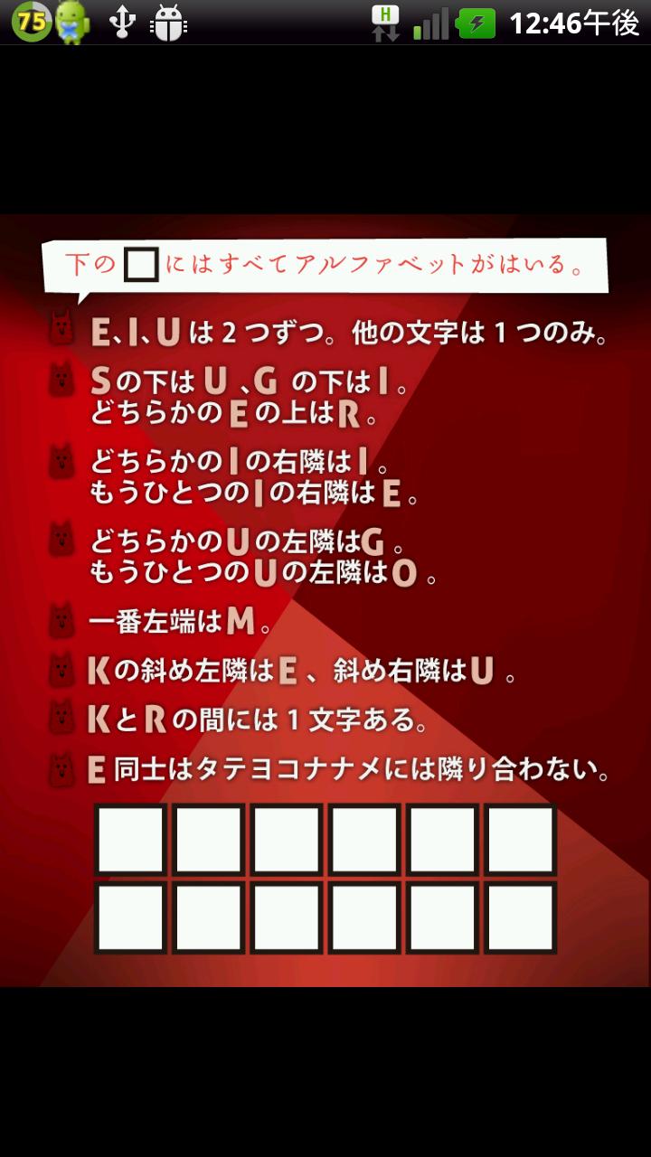 androidアプリ 人狼村からの脱出攻略スクリーンショット5
