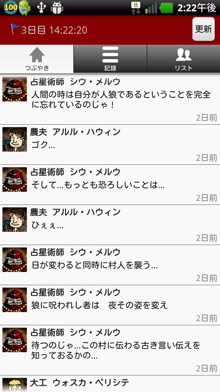 人狼村からの脱出 androidアプリスクリーンショット2