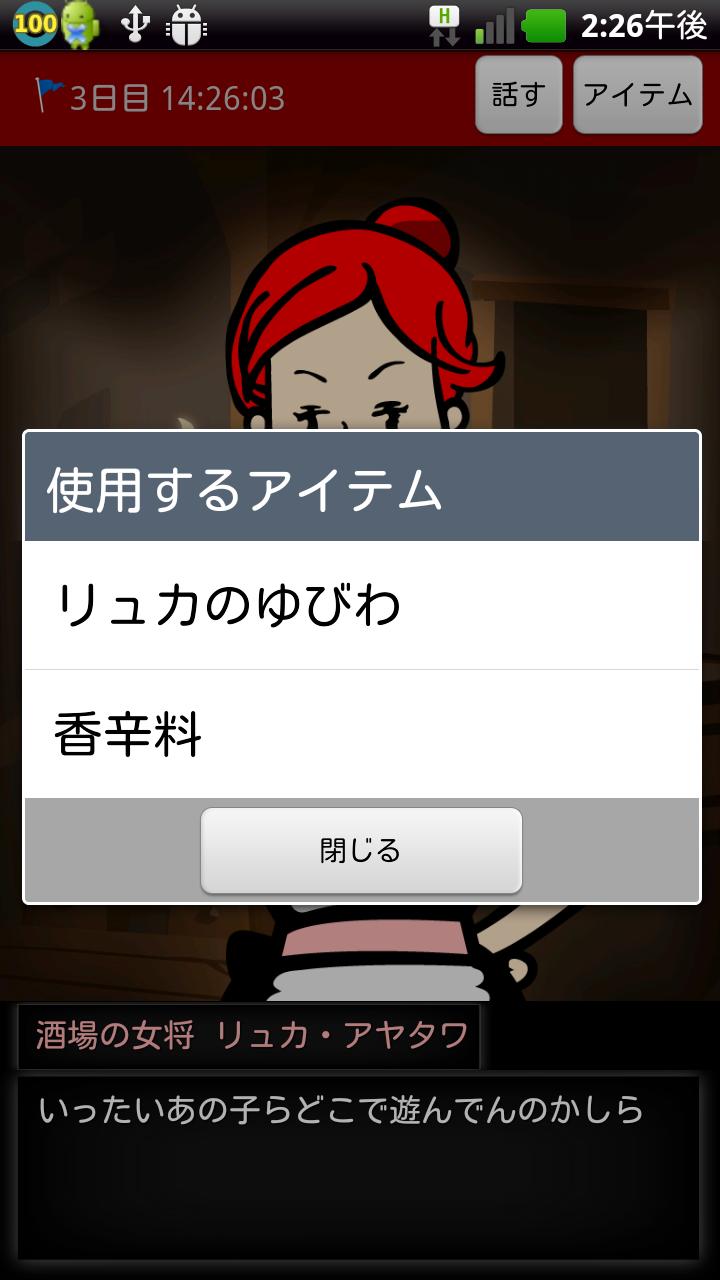 人狼村からの脱出 androidアプリスクリーンショット3