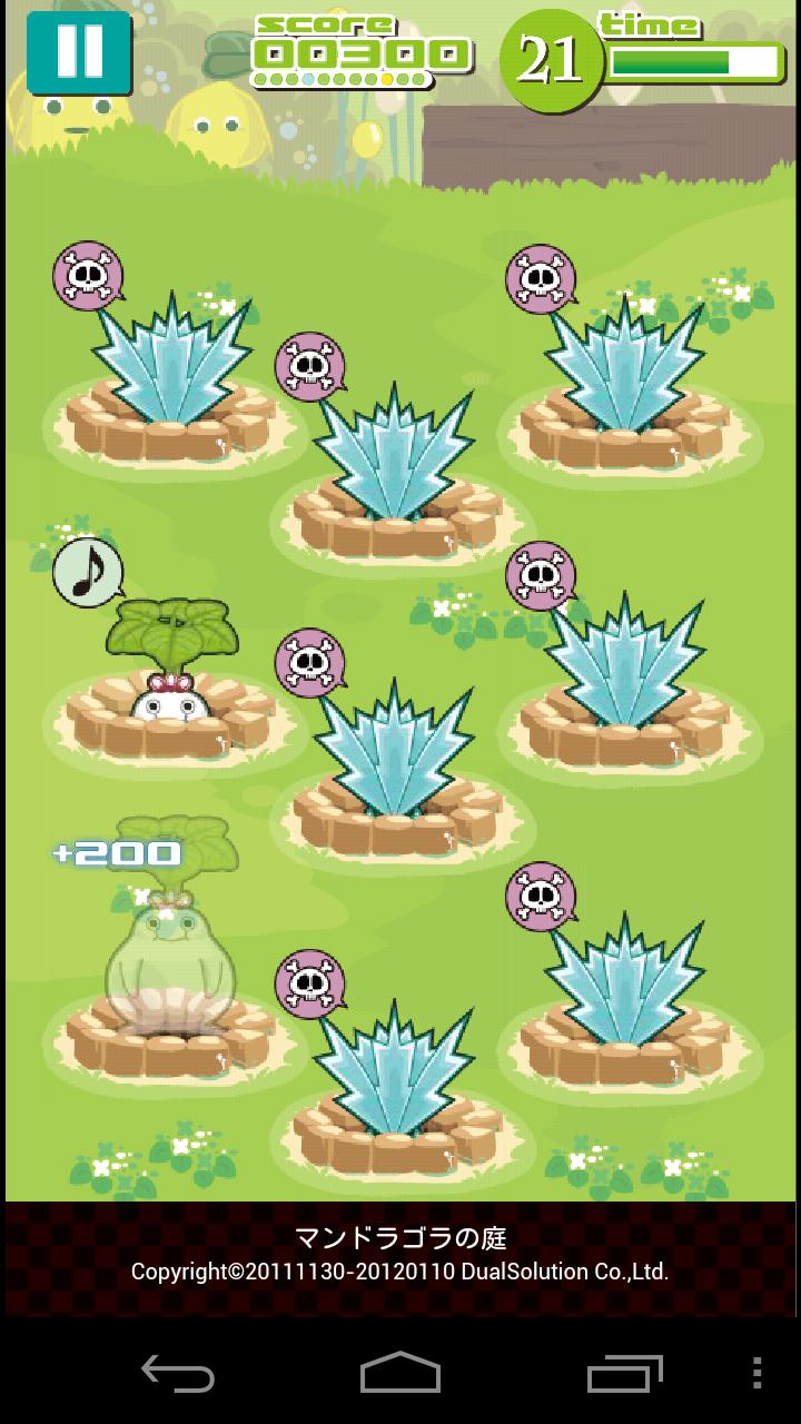 マンドラゴラの庭 androidアプリスクリーンショット1