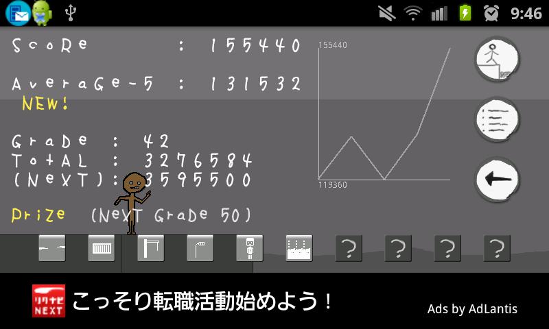 チキンラン androidアプリスクリーンショット3