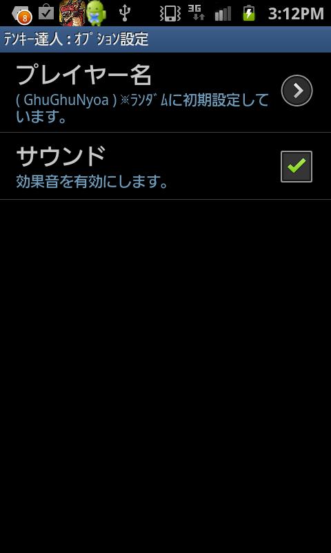 androidアプリ テンキー達人【Ten Key Tatsujin】攻略スクリーンショット5