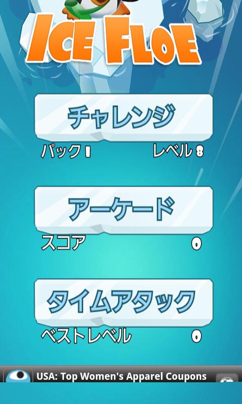 アイス・フロー androidアプリスクリーンショット2