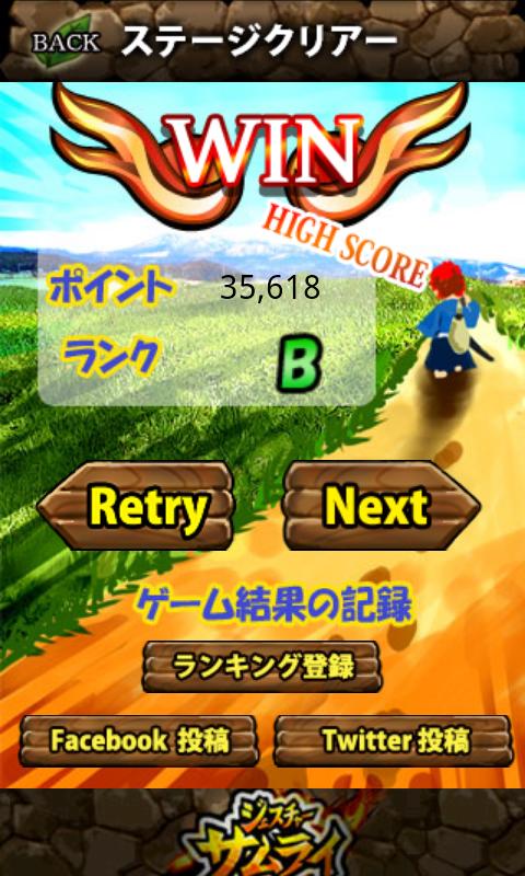 androidアプリ ジェスチャー侍攻略スクリーンショット5