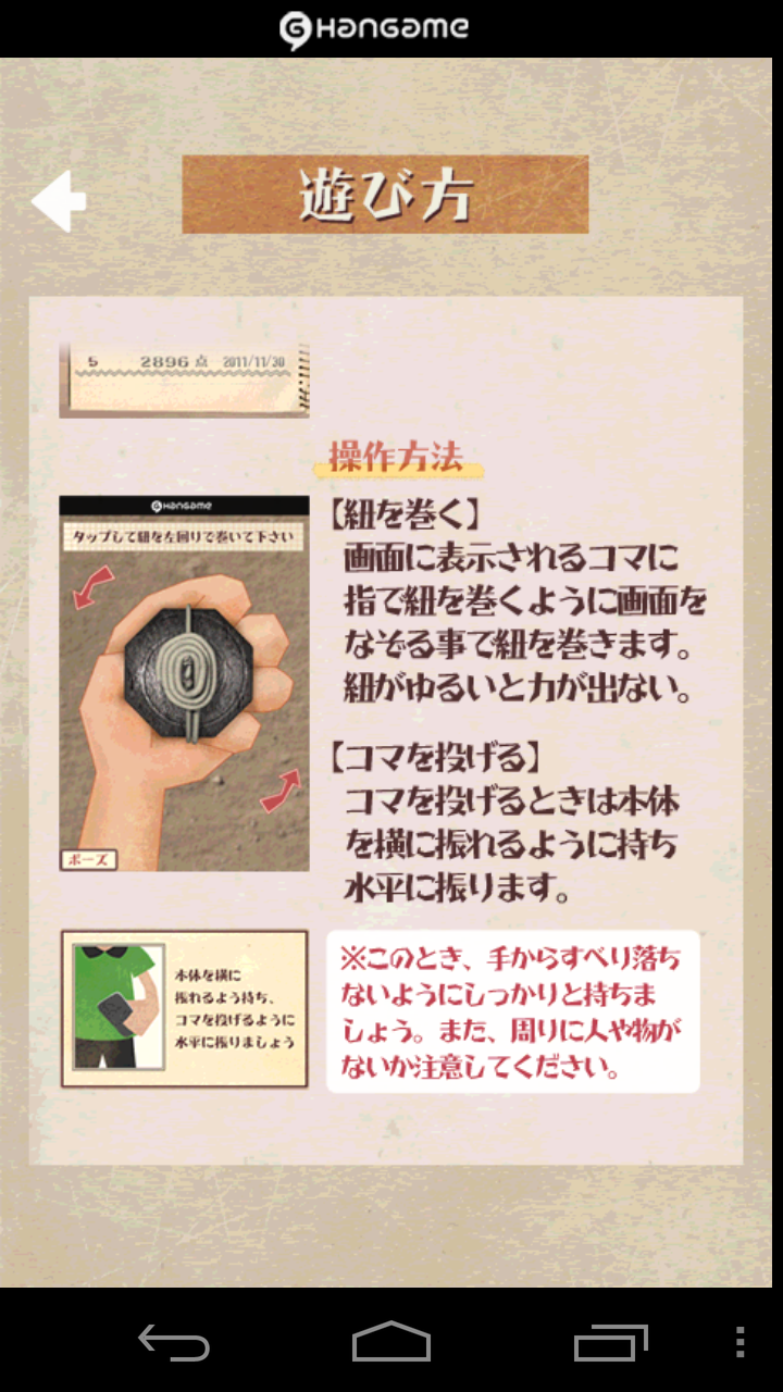 androidアプリ ベーゴマ by Hangame攻略スクリーンショット1