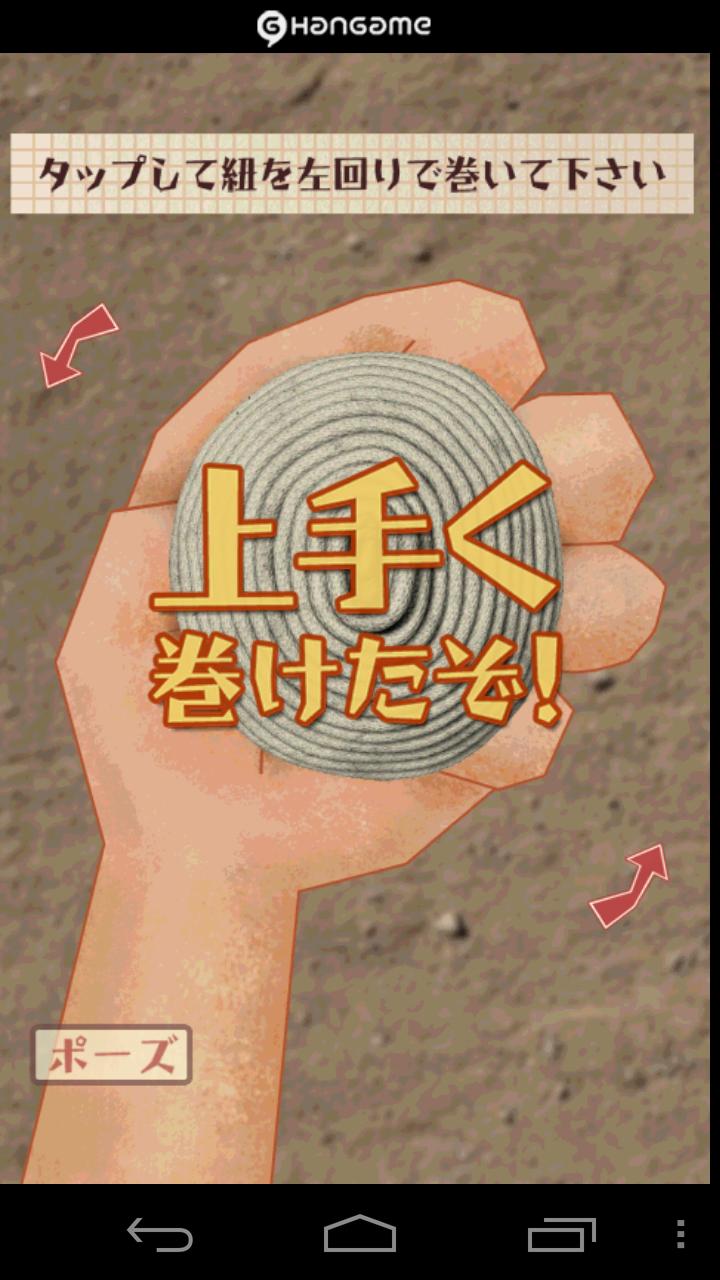 androidアプリ ベーゴマ by Hangame攻略スクリーンショット2