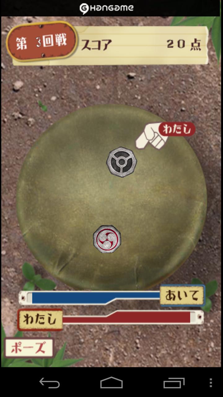 androidアプリ ベーゴマ by Hangame攻略スクリーンショット3