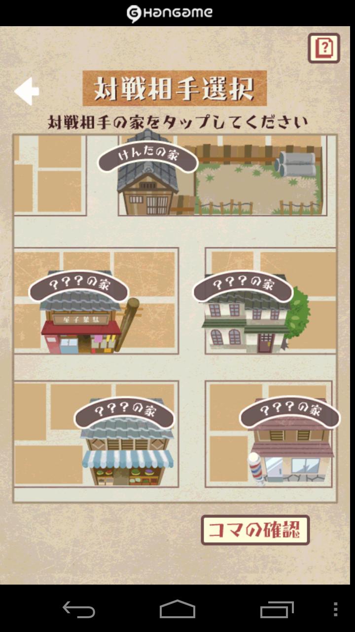 androidアプリ ベーゴマ by Hangame攻略スクリーンショット4