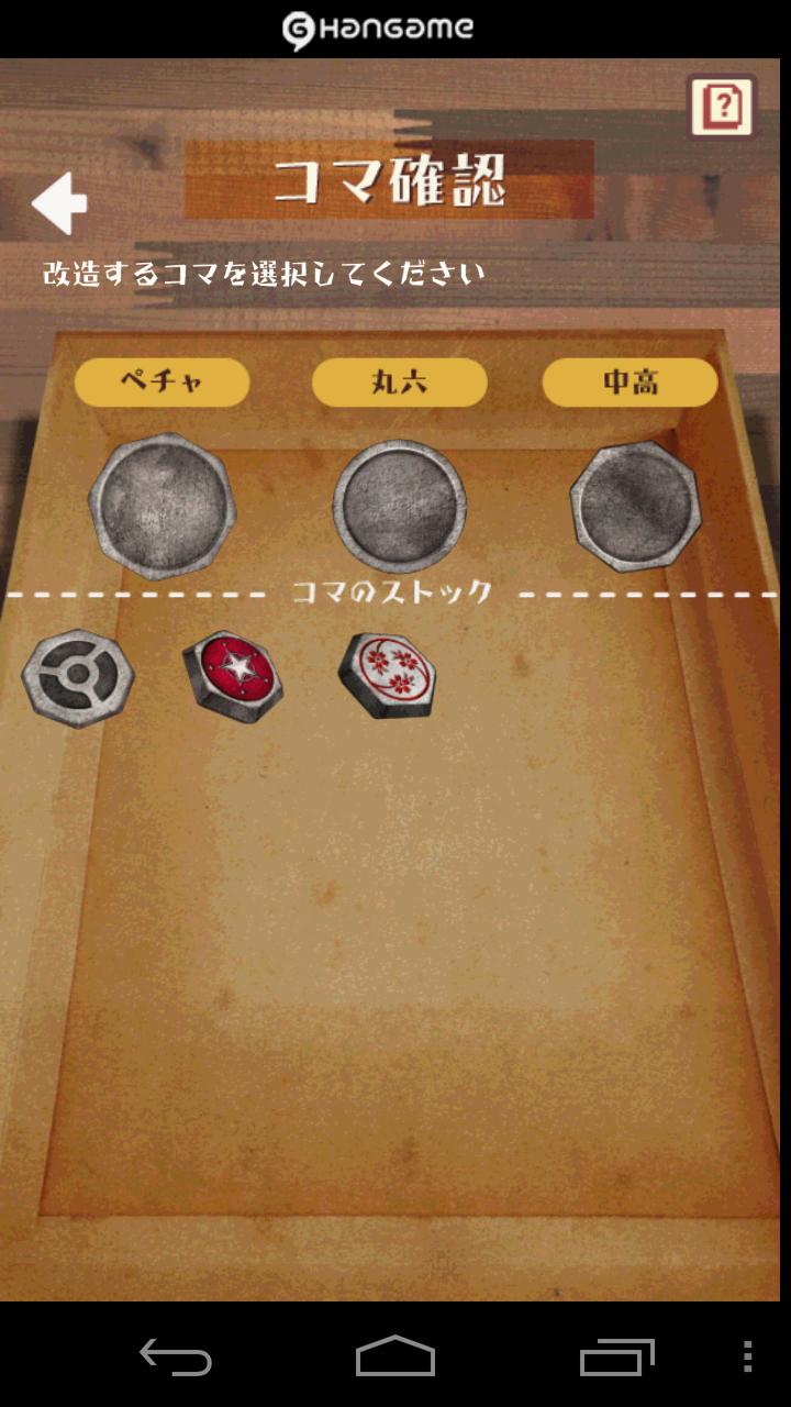 androidアプリ ベーゴマ by Hangame攻略スクリーンショット5