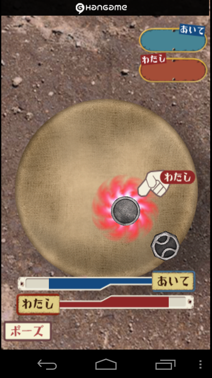 ベーゴマ by Hangame androidアプリスクリーンショット1