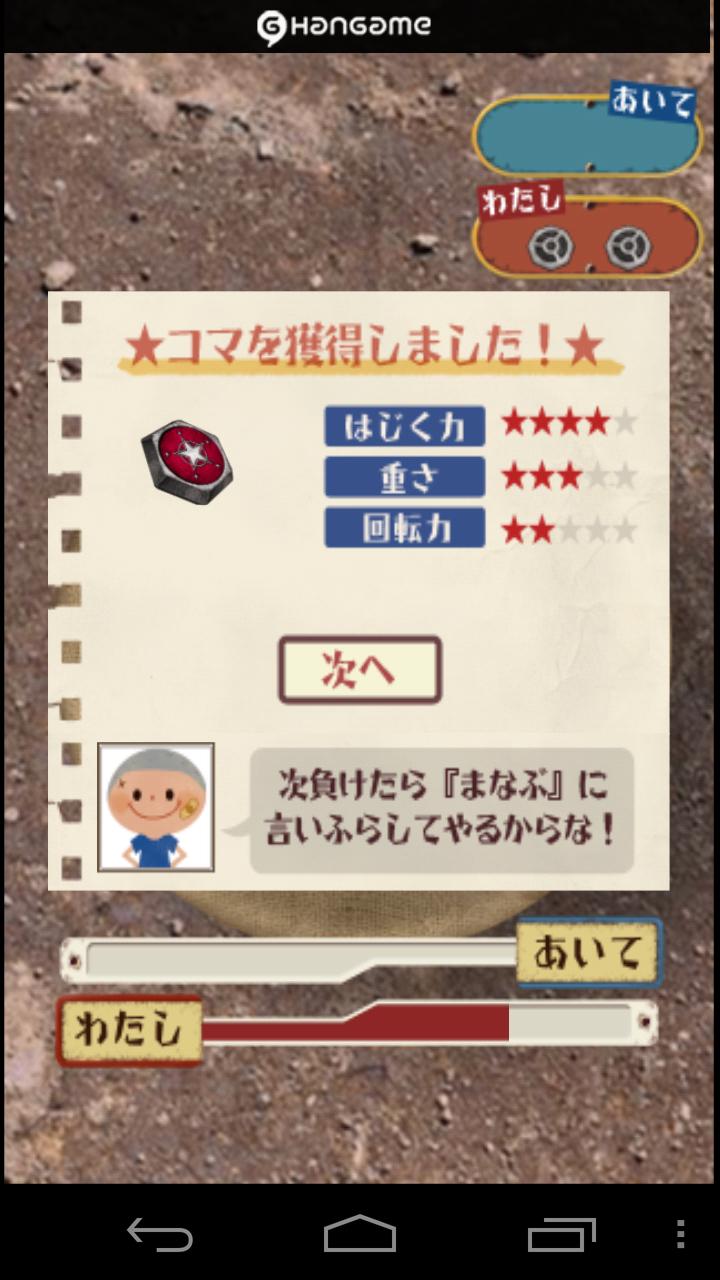 ベーゴマ by Hangame androidアプリスクリーンショット2