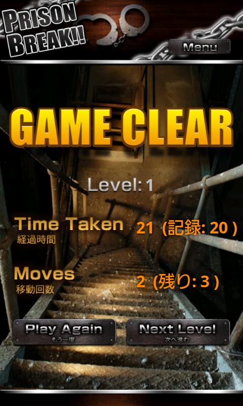 androidアプリ Prison Break攻略スクリーンショット3