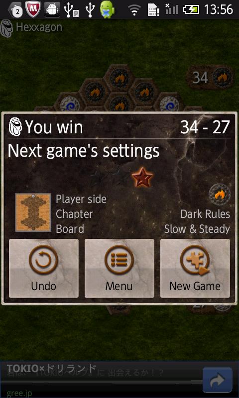 ヘキサゴン androidアプリスクリーンショット2