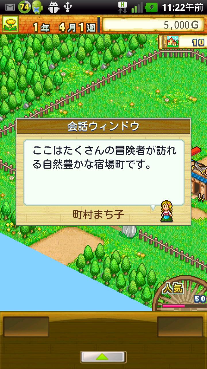 androidアプリ 冒険ダンジョン村攻略スクリーンショット1