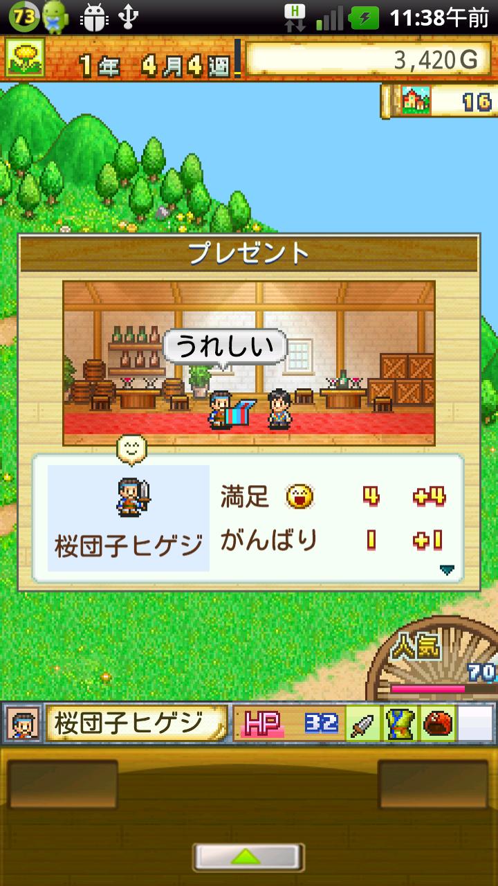androidアプリ 冒険ダンジョン村攻略スクリーンショット2